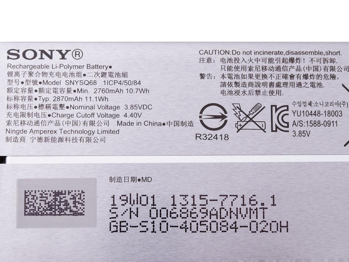 Battery SNYSQ68 Sony I3113, I3123, I4113, I4193 Xperia 10 (original)